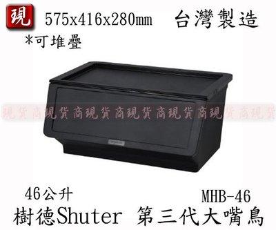 【現貨商】樹德 Shuter 第三代大嘴鳥(有輪) 46公升 MHB-46 置物箱 整理箱 分類箱 斜取收納箱 台灣製
