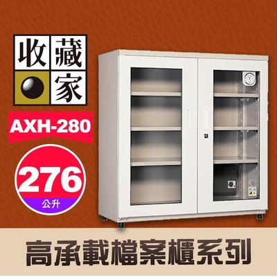 【276公升】收藏家 AXH-280 左右雙門大型電子防潮櫃箱 高乘載系列  庫房 公務 資產保存 (透明門) 屮Z7