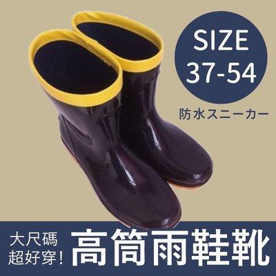 【有加大尺碼】各種筒高雨鞋 雨靴 大腳...
