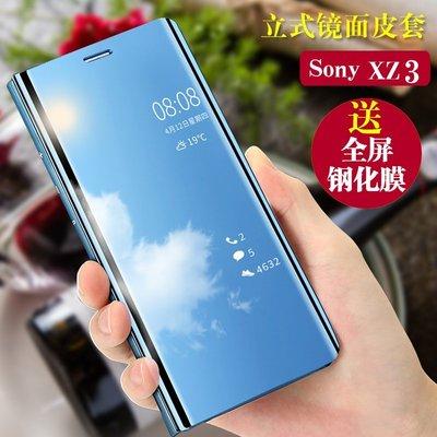 SONY 保護套 手機殼索尼X新peria XZ3手機殼x新z3翻蓋外套Sony XZ3鋼化膜索尼xz3鏡面男女