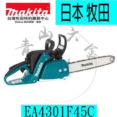 """『青山六金』附發票 MAKITA 牧田 德國製 EA4301F45C 18"""" 引擎鏈鋸機 鏈鋸 鏈條 機油 電鋸"""