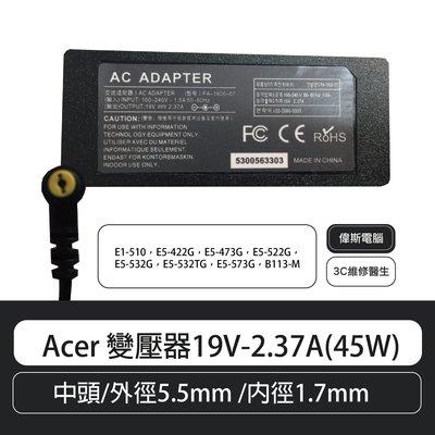 【偉斯電腦】 Acer 變壓器19V-2.37A(45W)  中頭/外徑5.5mm /內徑1.7mm