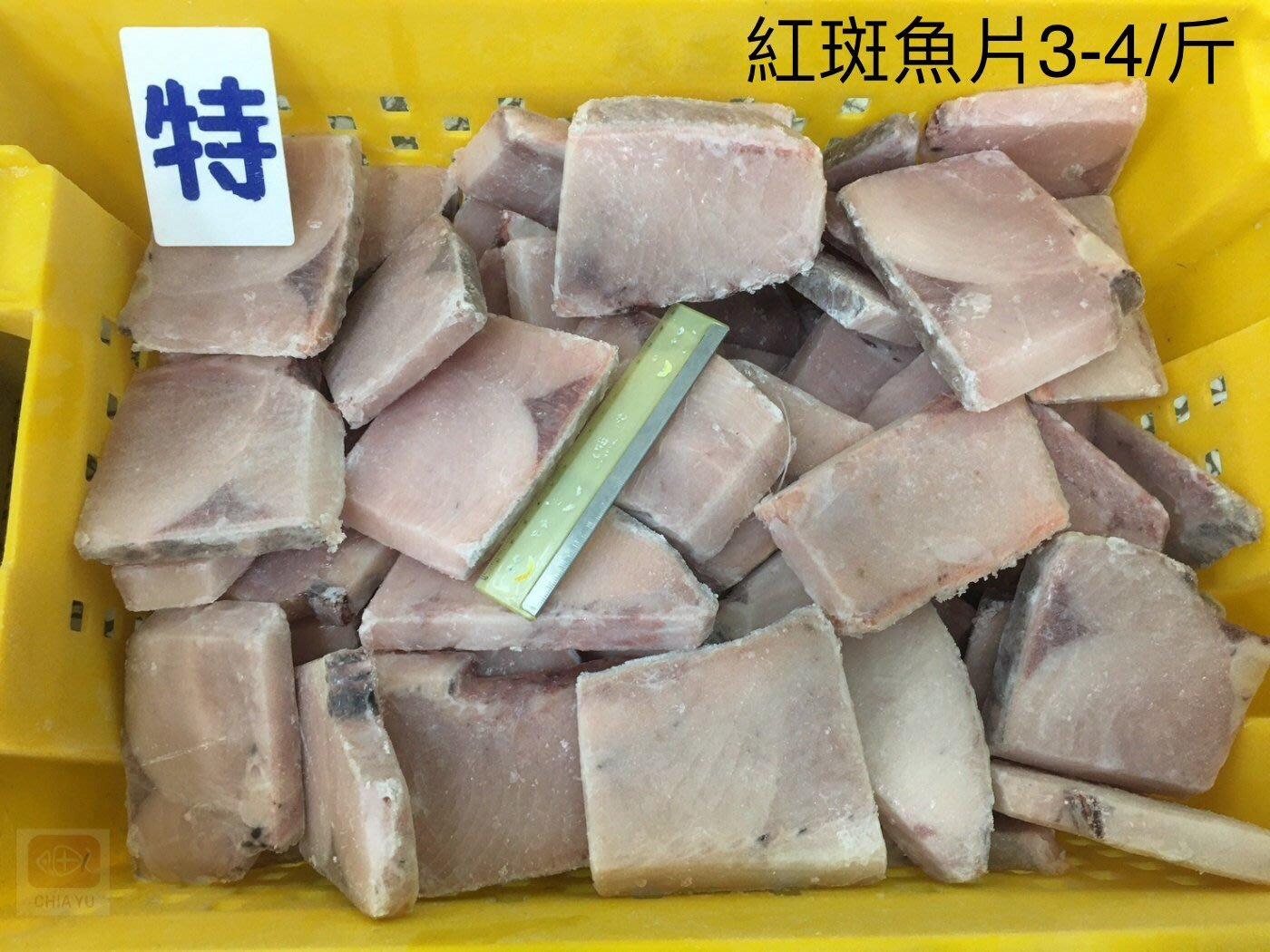 【佳魚水產】深海紅斑魚片(3-4/斤)6kg/箱 一箱約35片左右