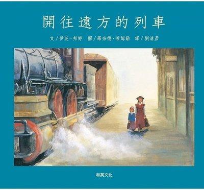 繪本館~和英出版~開往遠方的列車(「好書大家讀」年度最佳童書獎)美國圖書館協會年度最佳童書獎