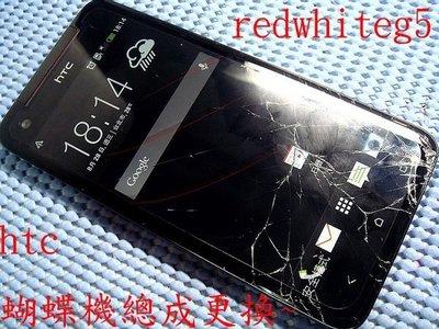 *電玩小屋* HTC 手機維修 m8 ONE X.NEW ONE M7維修 液晶螢幕 總成 HTC 螢幕破裂換到好
