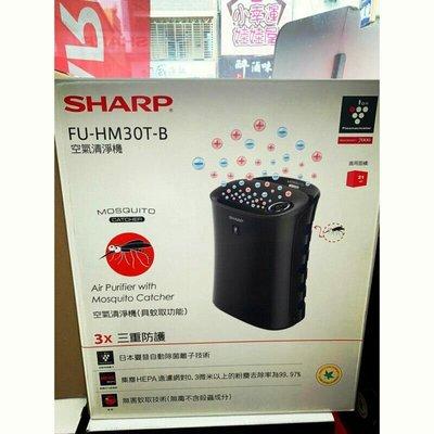 SHARP小蚊取空氣清淨機FU-HM30T-B
