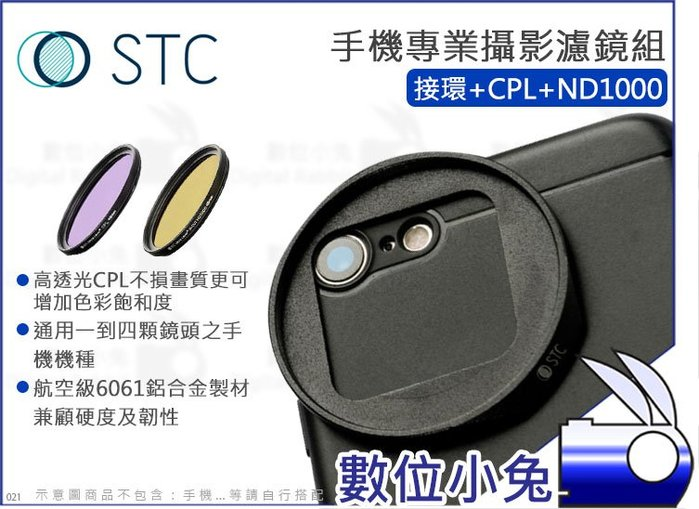 數位小兔【STC 高畫質手機濾鏡 ND1000 + CPL + 接環】偏光鏡 減光鏡 濾鏡 ND鏡 公司貨