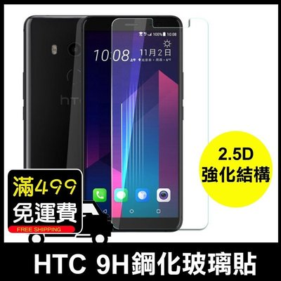 GS.Shop GEES 9H 強化玻璃保護貼 HTC U Ultra Play U11 X9 X10 A9S 玻璃膜
