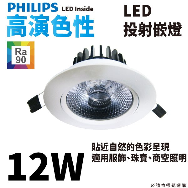 飛利浦PHILIPS高演色LED投射嵌燈9.5公分Ra90光源12W崁燈GL-95604/02黃光/自然光_奇恩舖子