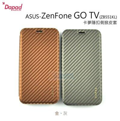 s日光通訊@DAPAD原廠 ASUS ZenFone GO TV ZB551KL 卡夢隱扣側掀皮套 保護套 可站立式