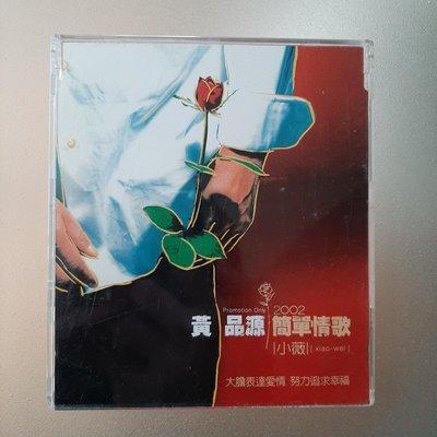 【裊裊影音】黃品源-小薇宣傳單曲CD