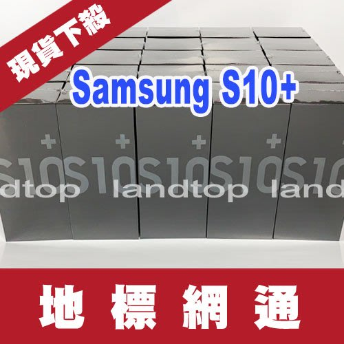 地標網通-中壢地標→三星新機 Samsung S10+ 8G/128G 三鏡頭O極限螢幕手機單機現貨價26300元