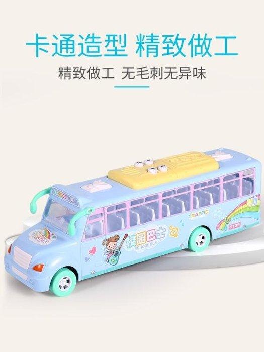 兒童慣性車寶寶巴士玩具車耐摔男女孩大號音樂校車汽車公交車模型 ATF