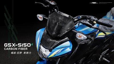 MOS GSX S150 S 150 卡夢 碳纖維 儀表風鏡 大燈上蓋 小風鏡 大燈飾蓋 小阿魯 卡夢風鏡 碳纖維風鏡