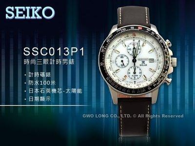 SEIKO 精工 手錶專賣店 國隆 SSC013P1 太陽能飛行男錶 皮革錶帶 白 防水 太陽能 日期顯示 全新品