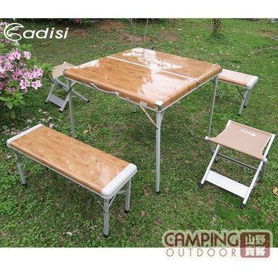 【山野賣客】 ADISI 竹風家庭休閒 組合桌椅 露營桌椅 折疊桌椅 AS15043