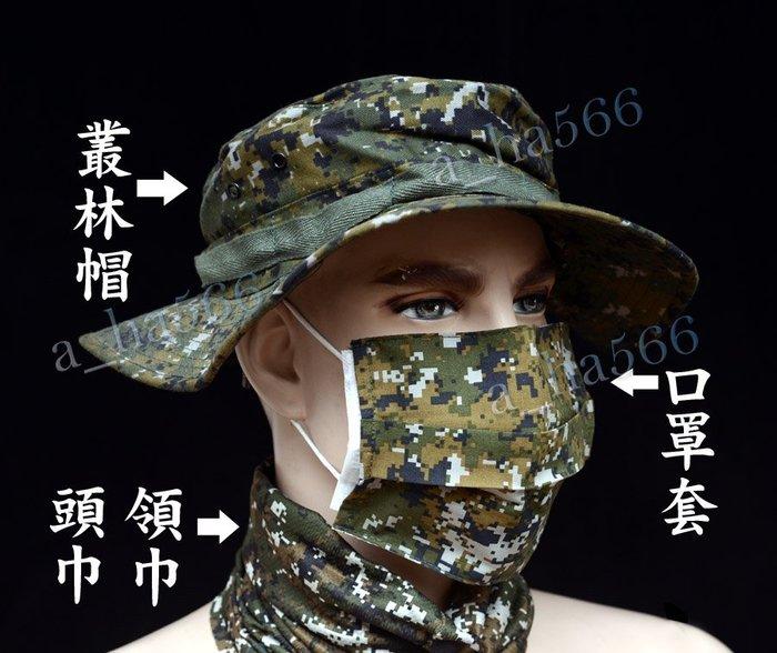 台灣製*口罩套*迷彩口罩套*數位迷彩口罩套*海陸迷彩口罩套*六種顏色口罩套*a_ha566商品本身不具醫療效果