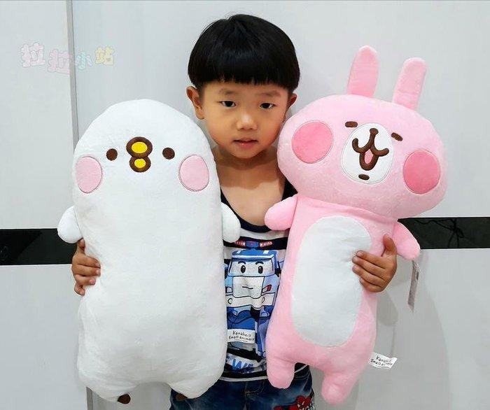 可愛兔兔娃娃~(現貨)卡娜赫拉娃娃~兔兔長枕~正版卡娜赫拉的小動物~兔兔長抱枕~生日禮物