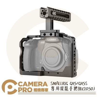 ◎相機專家◎ SmallRig Panasonic LUMIX DC-GH5/GH5S 專用提籠手把組 2050 公司貨