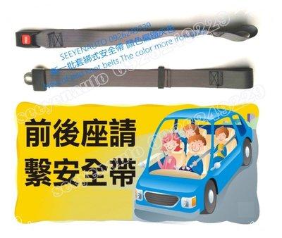 汽車兩點式、三點式安全帶 Safety Belt