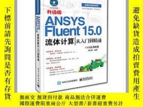 簡體書城堡 【ANSYS Fluent 15.0流體計算從入門到精通(含DVD光碟1張)】 9787121255465 電子工業出版社 作者:CAX技術聯...