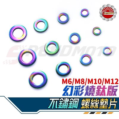 【Speedmoto】幻彩 螺絲墊片 M6 M8 M10 裝飾墊片 鍍鈦 燒鈦色 墊片 個性墊片 燒鈦 螺絲 白鐵