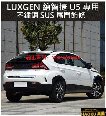 現貨!LUXGEN 納智捷 U5 專用 尾門飾條 後備箱不銹鋼裝飾亮條