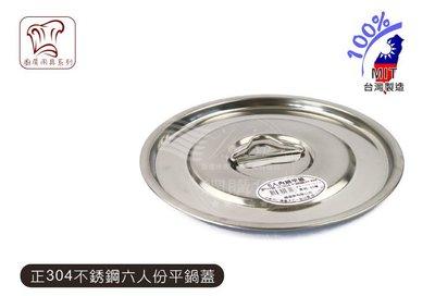 V.SHOP網購佳》28CM 平蓋 正304 不鏽鋼 白鐵 內鍋蓋 鍋 湯鍋 電鍋 燉滷鍋 煮飯鍋 台灣製造 嘉義市