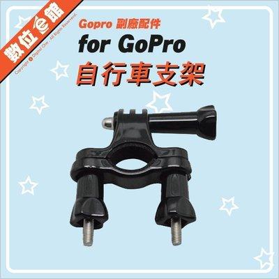 經典款圓管固定夾 GoPro 副廠配件 自行車固定架 固定支架 管夾 腳踏車 單車 O型 GRH30 GRBM30