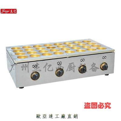 杰億雞蛋漢堡機商用32孔紅豆餅機銅板燃氣蛋堡機車輪餅FY-2232.ROYD-248248