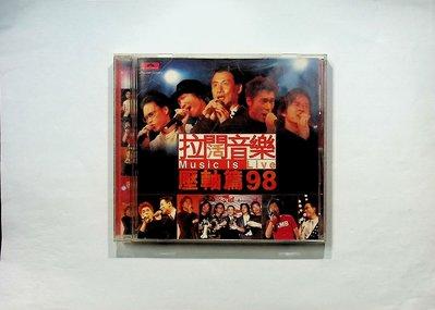 【198樂坊】拉闊音樂壓軸篇98(..........)FA