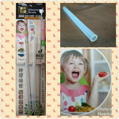 台灣製。矽膠吸管附刷。兒童直型。內含(2支吸管+1管刷)加送切膜刀。安全無毒,媽咪好安心。日本原料。通過SGS檢驗