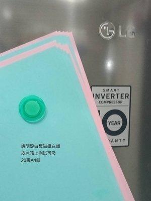 特惠11月30號止,型號3003透明美觀玻璃白板5mm專用強力磁鐵-外徑30mm厚7.5mm量多可議