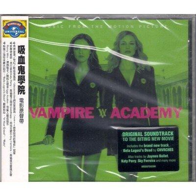 【全新未拆,殼裂】O.S.T. Vampire Academy / 吸血鬼學院 電影原聲帶《環球原裝進口盤》