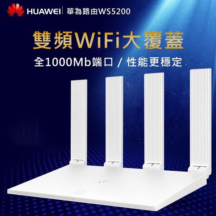 全新 華為HUAWEI 5G雙頻無線路由器WS5200 行動網路wifi分享器 家用 高功率 穩定 四天線