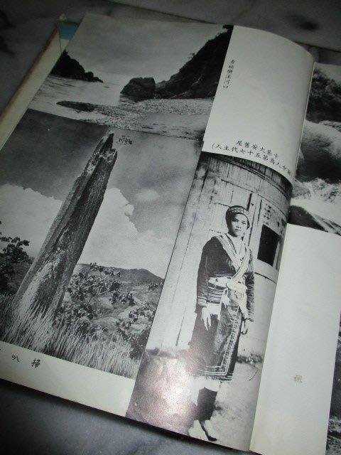 臺灣省名勝古蹟集..經裝本..54年..台灣味..中華商場...少見