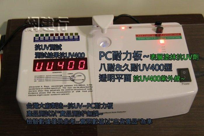 【UV400抗紫外線~保用5年以上】 PC耐力板 透明平面 2mm 每才54元 防風 遮陽 PC板 ~新莊可自取