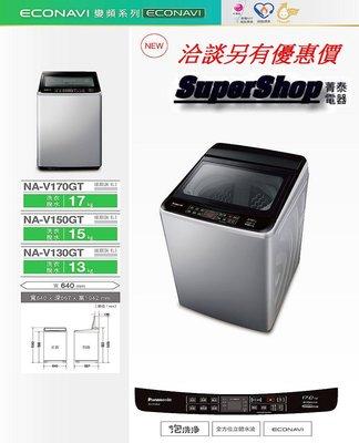 ☎『私訊更優惠』Panasonic【NA-V150GT】國際牌15公斤變頻洗衣機/ECONAVI