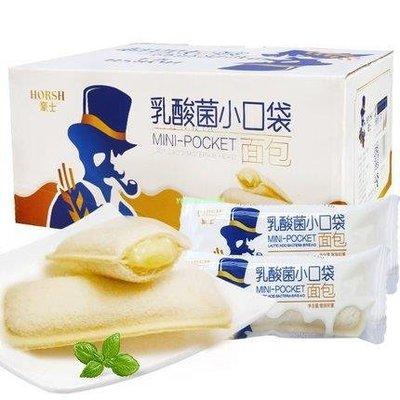 【超值免運】豪士乳酸菌小口袋面包680gx2整箱小白酸奶網紅早餐面包零食品批發
