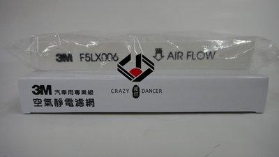 瘋狂舞者國際-3M冷氣靜電濾網.LEXUS ES300H.ES250.ES200.(現貨販售)