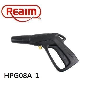 $小白白$REAIM萊姆高壓清洗機-螺牙式槍柄HPI1700/HPI-1100洗車機用 洗地打掃HPG08A-1~可自取