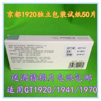 防疫專賣店日本京都2120血糖試紙送針愛科來GT-2141/2210/2120血糖儀測試紙