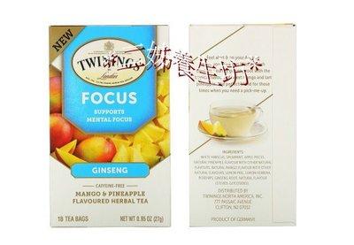 *二姊養生坊*~Twinings, Focus Herbal Tea,人參、芒果和鳳梨味第2包8折#TWN22635