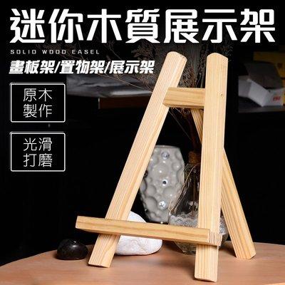 【大量現貨】木質展示架 - 輕巧迷你 松木材質 展示架 置物架 畫架