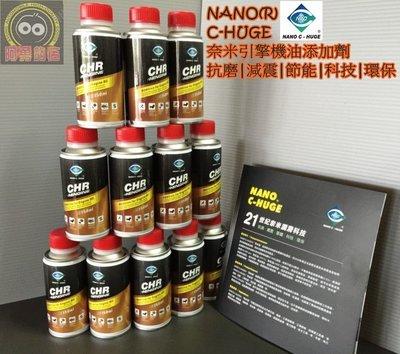 阿勇的店『中區』NANO C-HUGE奈米鎢 奈米強 二硫化鎢 抗磨 減震 節能BENZ W140 W220 W221