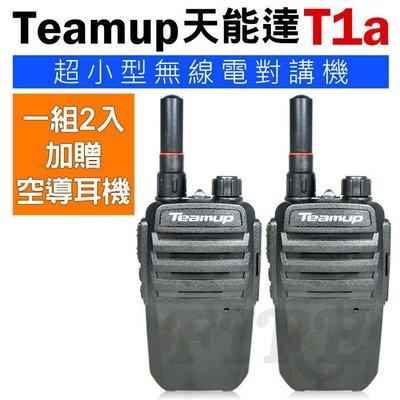《實體店面》Teamup 天能達 T1a 超小型 無線電對講機【2入】 超大容 量鋰電池 加贈空氣導管耳機 堅固機身