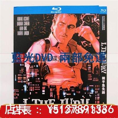 藍光光碟/BD 犯罪懸疑電影 辣手急先鋒 碟 高清1080P盒裝 收藏版 全新盒裝 繁體中字