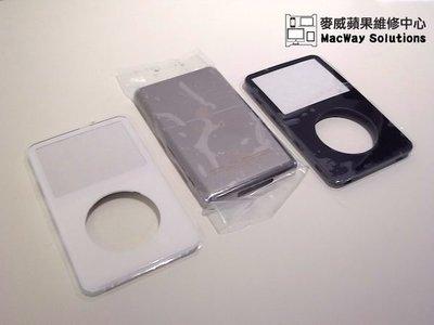 [台中 麥威蘋果] iPod維修: iPod Video 30G/ 60G/ 80G 前殼 前蓋 黑色/ 白色 銀色背殼更換