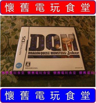 ※ 現貨『懷舊電玩食堂』《正日本原版、盒裝、3DS可玩》【NDS】DQ 勇者鬥惡龍 怪獸仙境 DQM Jocker