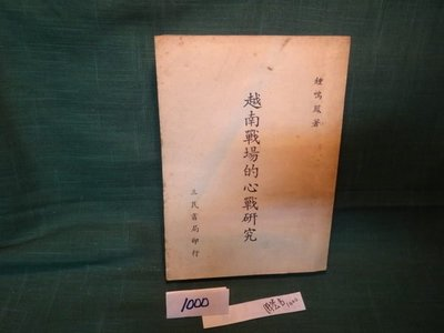 【愛悅二手書坊 H-01】越南戰場的心...